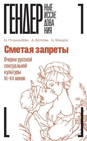 НЛО сметая запреты очерки русской сексуальной культуры
